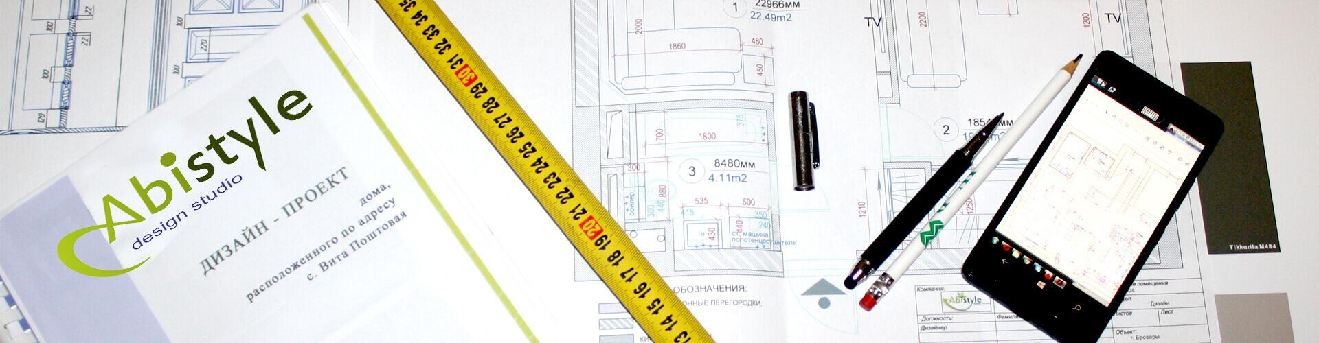 Удаленное проектирование любых проектов © AbiStyle Дизайн студия в Киеве